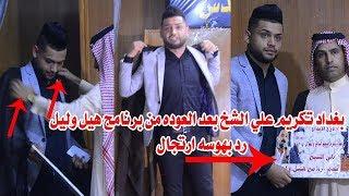 بغداد تكرم المهوال علي الشيخ بعد العوده من برنامج هيل وليل شوفو  للاخير هوسات ارتجاليه