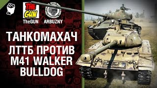 ЛТТБ против M41 Walker Bulldog - Танкомахач №51 - от ARBUZNY и TheGUN [World of  Tanks]