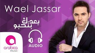 وائل جسار - بعدك بتحبو   Wael Jassar - Ba3dak Bet7ebbo