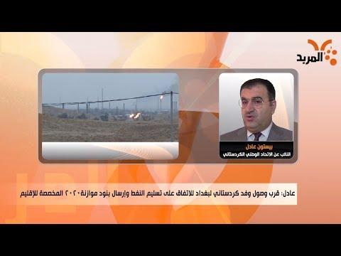 شاهد بالفيديو.. تعرف على تطورات مباحثات كردستان مع بغداد بشأن النفط #المربد