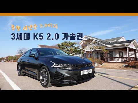 Autoherald TV 기아 신형 K5