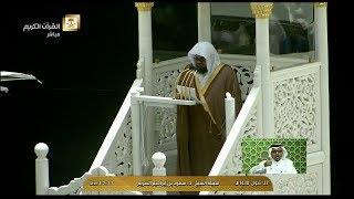 خطبة جمعة للشيخ سعود الشريم عن أهمية الجماعة