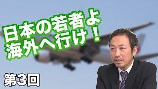 第02回 世界に尊敬される国・日本