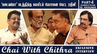 ராணா முதல் நாள் படப்பிடிப்பில் என்ன நடந்தது? CHAI WITH CHITHRA /K S RAVIKUMAR PART 4
