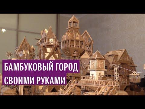 Бамбуковый город своими руками