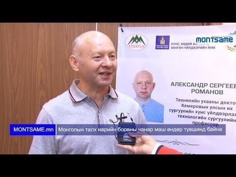 Монголын талх нарийн боовны чанар маш өндөр түвшинд байна