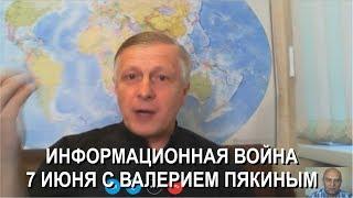 Информационная война 7 июня с Валерием Викторовичем Пякиным