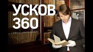 """""""Усков 360"""" о Юсуповых"""