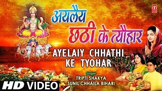 Ayelaiy Chhathi Ke Tyohar [Full Song] AYELAIY CHHATHI KE TYOHAR - Download this Video in MP3, M4A, WEBM, MP4, 3GP