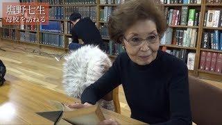 塩野七生母校を訪ねる―『ギリシア人の物語III新しき力』刊行記念スペシャル動画―