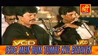 Ishq Mein Hum Tumhe Kya Batayen   Evergreen   - YouTube