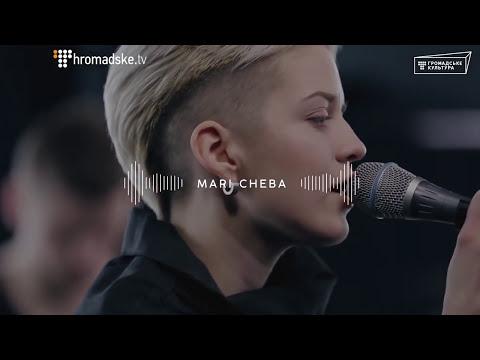 Mari Cheba — Не вистачає