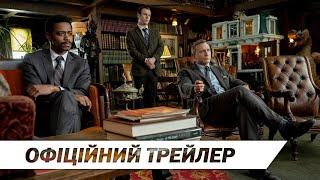 Ножі наголо | Офіційний український трейлер #2 | HD