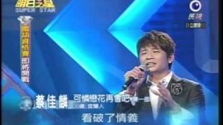 明日之星12月19日第61集-蔡佳麟演唱可憐戀花再會吧.wmv