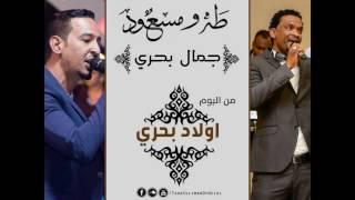تحميل اغاني طه سليمان Taha Suliman & مسعود فائز - جمال بحري - ||البوم اولاد بحري || MP3