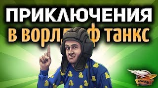 Стрим - Весёлые приключения Левши, 19см и Амвау в World of Tanks