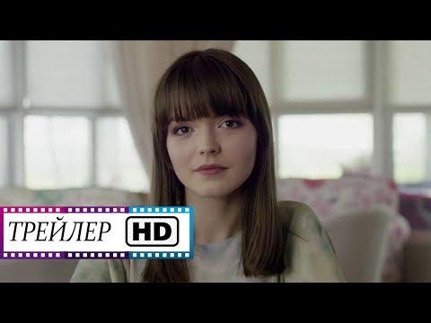 Странники терпенья - Трейлер (1080 HD) | Российский фильм | 2020