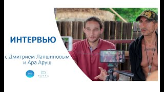 Дмитрий Лапшинов и Ара Аруш - праноедение, саморазвитие, пробуждение