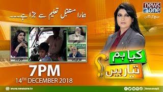 Kya Hum Tayyar Hain | 14-December-2018 | School | Education | Budget