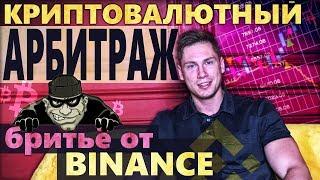 Криптовалютный Арбитраж и его подводные камни l Как бреют хомяков на бирже Binance?