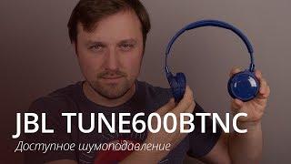 Шумоподавление в массы! Обзор JBL TUNE600BTNC
