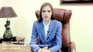 Смотреть онлайн Обращение депутата Ольги Ли к Президенту
