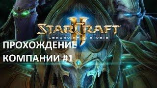 Starcraft 2 Legacy of the Void прохождение Часть 1 кампания - Старкрафт 2