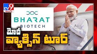 Hyderabad లో మూడు గంటలు కొనసాగనున్న PM Modi టూర్