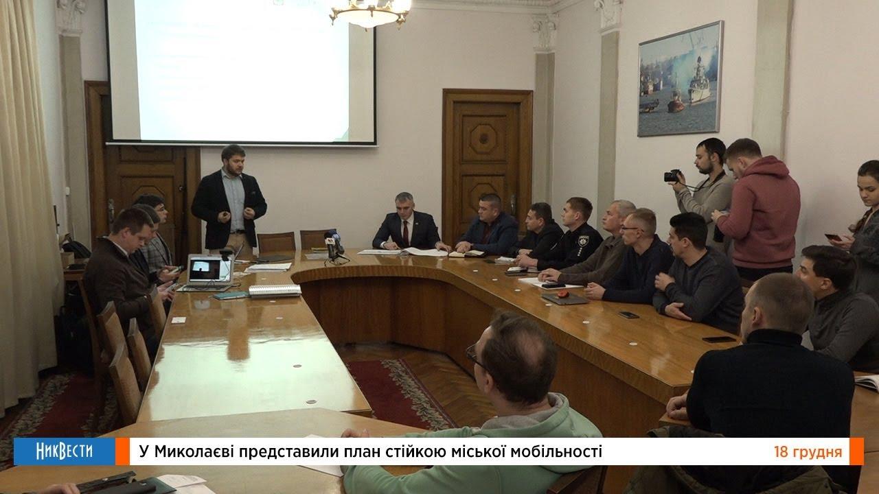 Транспортная стратегия Николаева