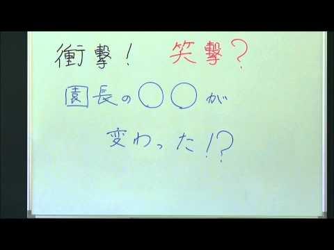 笠間 友部 ともべ幼稚園 子育て情報「衝撃!笑撃? 園長の○○が変わった!」