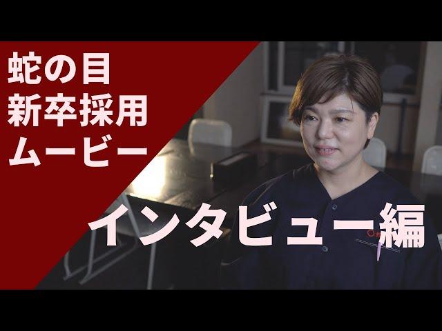 蛇の目新卒採用ムービー インタビュー編