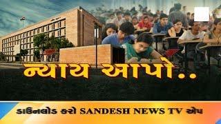 સરકારી સાપસીડીમાં અટવાયું યુવાઓનું ભવિષ્ય, તેમને ''ન્યાય આપો'' ॥ Sandesh News TV