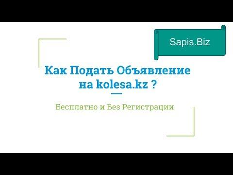 Как Подать Объявление в Колеса (kolesa.kz) бесплатно