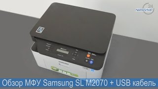 Обзор МФУ Samsung SL M2070 + USB кабель