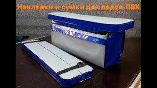 Пошив мягких накладок для сидений лодок