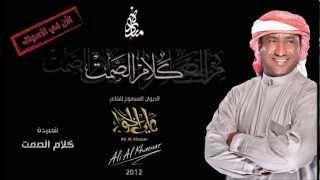 علي الخوار - كلام الصمت - البوم كلام الصمت 2012