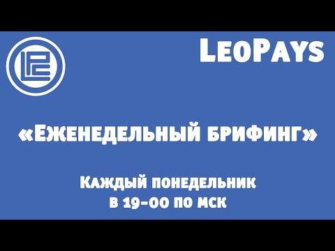 Еженедельный брифинг компании 29.04 в 19-00 по мск