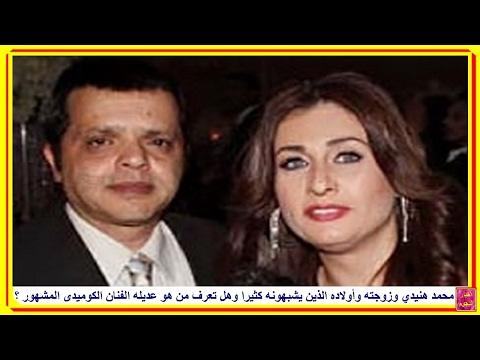 زوجة محمد هنيدي وأولاده الذين يشبهونه كثيرا...وهل تعرف من هو عديله الفنان الكوميدى المعروف ؟