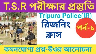 TSR / Tripura Police (IR) লিখিত পরীক্ষার কোচিং ক্লাস/বিষয়- রিজনিং / দ্বিতীয় ক্লাস,