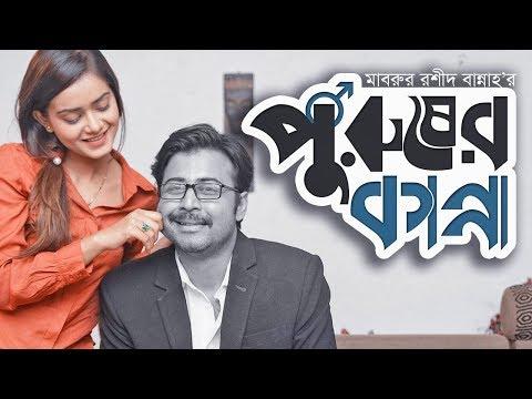 Purusher Kanna | Afran Nisho | Tanjin Tisha | Bannah | Bangla Valentine Natok 2019