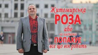 """БОРИСЛАВ РОЗЕНБЛАТ - житомирський """"смотрящий"""" та горе господарник."""