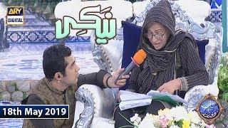 Shan e Iftar - Naiki - (Ek Khatoon Ki Azmaish) - 18th May 2019