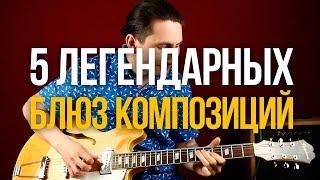 """Проходите Курс """"5 Легендарных Блюзовых Композиций"""" - Уроки игры на гитаре Первый Лад"""
