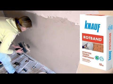 Штукатурка стен. Фактура гранж и кантри с помощью Ротбанд. Ремонт – это просто. Часть 5