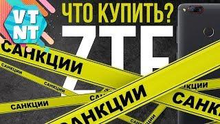 ZTE под санкциями. Что теперь?  Какие ZTE актуально купить сейчас?