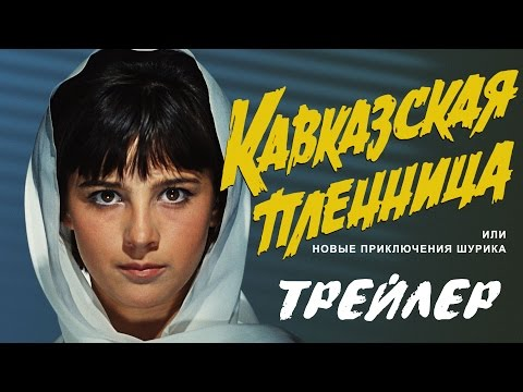Смотреть Кавказская пленница, или Новые приключения Шурика