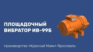 Площадочный вибратор ИВ-99 Б (380 В)