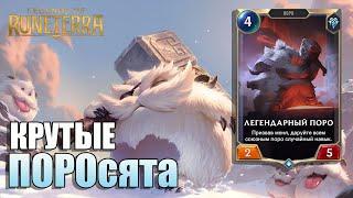 ПОРО РАЗНОСЯТ МЕТУ! I Legends of Runeterra