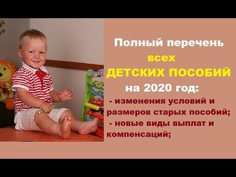 Срочно опубликованы Все детские пособия в 2020 году с точными суммами