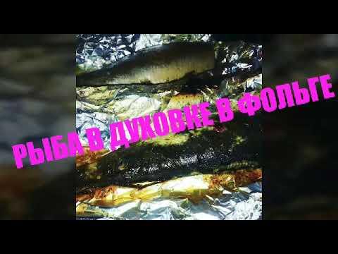 Рыба в духовке в фольге (самый лучший вариант, рецепт) Сочная и вкусная